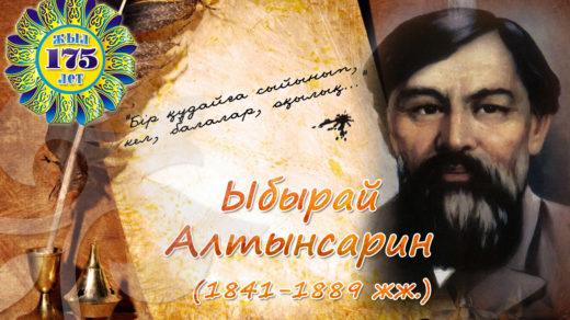 Плакат Ыбрай Алтынсарин 175 лет (PSD, 1280х768, 300dpi, RGB)