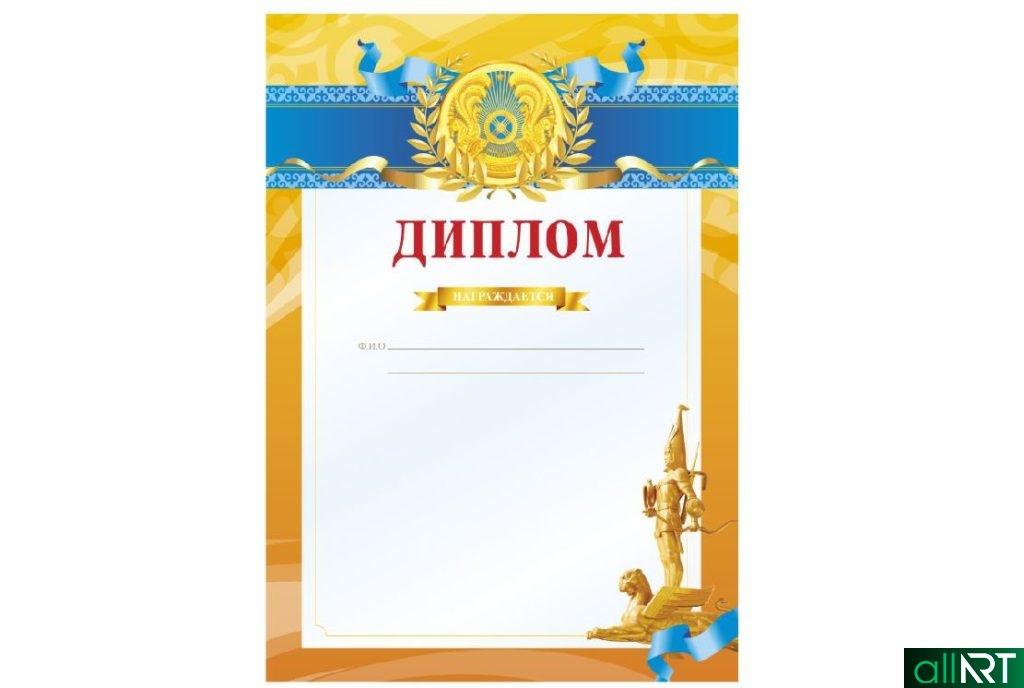 Диплом в векторе на казахском РК Казахстан [CDR]