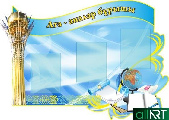 Стенд ата - аналар в векторе РК Казахстан [CDR]