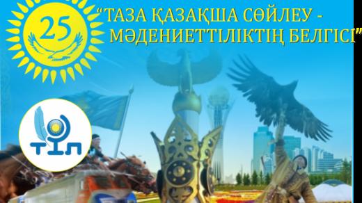 Баннер казахский язык [CDR]