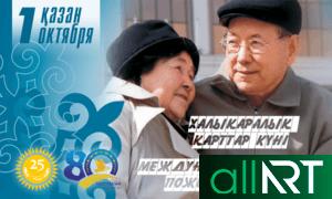 Баннер на день пожилых людей (3840х2304, 300dpi, PSD)