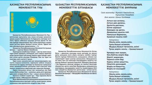 Стенд государственные символы РК Казахстан в векторе [CDR]