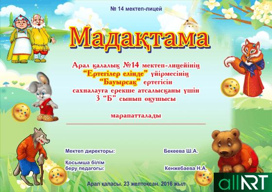 Детская грамота с участие персонажей из колобка [CDR]