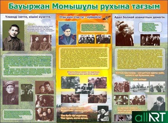 Стенд Бауржан Момушылы на казахском в векторе [CDR]