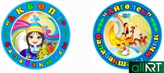Логотипы для детского сада Рк Казахстан [CDR]