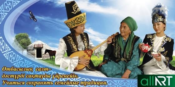 Баннер билборд традиции, традиции казахов, Казахстан РК [PSD]