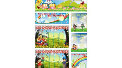 Детские стенды на казахском, стенды для садика РК Казахстан [CDR]