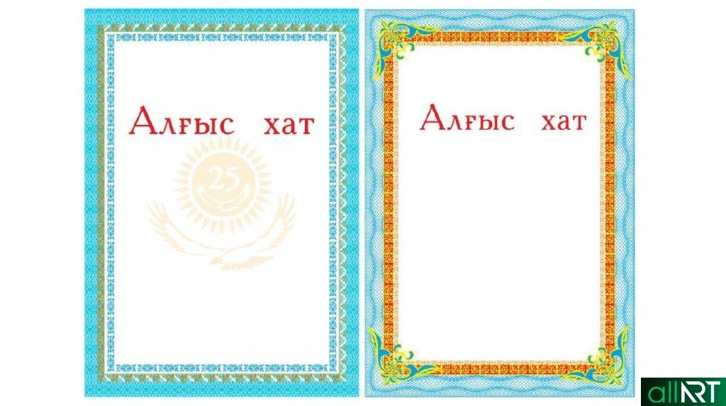 Грамоты, Алгыс хат в векторе Казахстан РК [CDR]