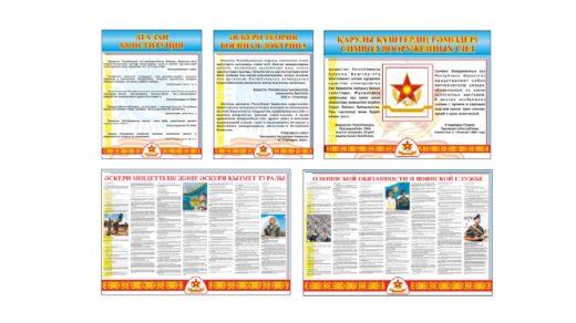 Символ вооруженных сил РК, военная доктрина Стенд для НВП Казахстана [CDR]