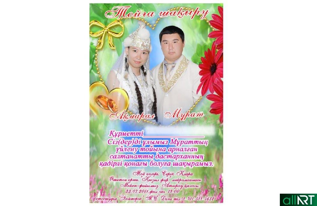 Шакыру билет, пригласительная на свадьбу [PSD]
