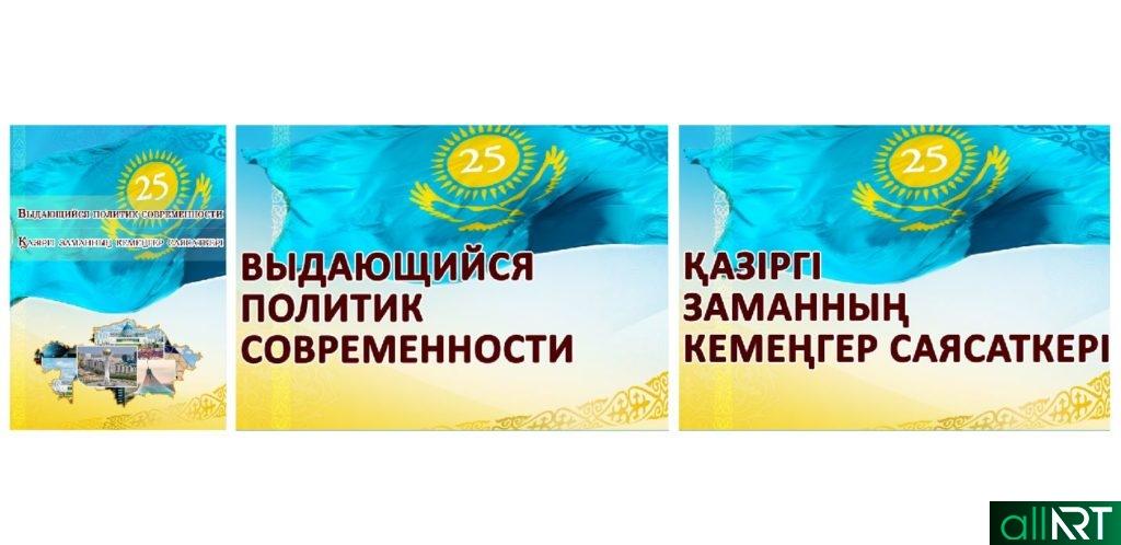 Плакат выдающийся политик современности Казахстан РК [CDR]