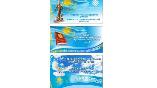 Баннера Казахстан 2050 в векторе [CDR]