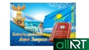 Баннера на день Конституции Казахстана [CDR]