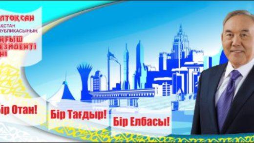 День президента РК билборд, баннер в векторе [CDR]