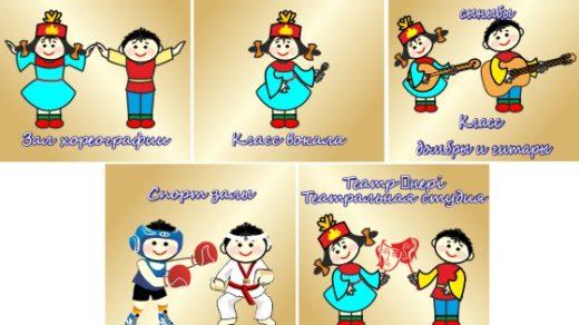 дети в векторе для детского сада Казахстана [ CDR ]