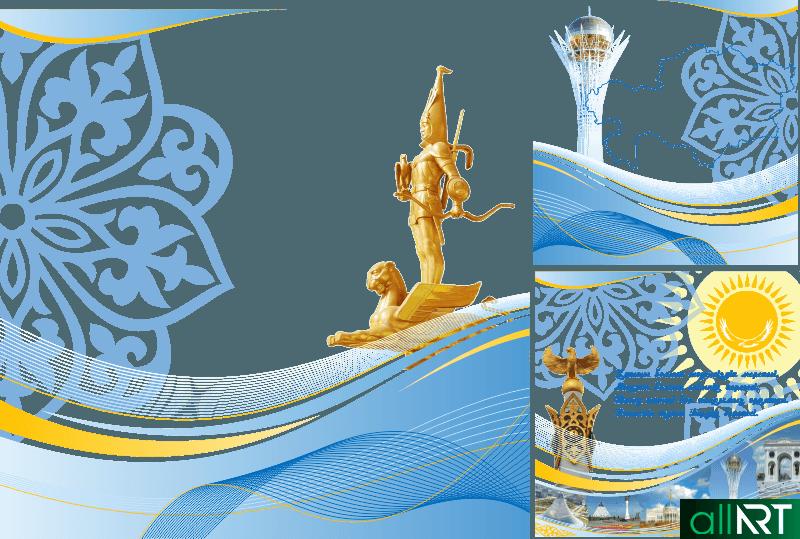 Красивый баннер на день независимости Казахстана РК в векторе [CDR]