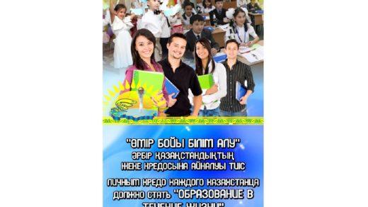 Баннер образование РК, дети, ученики, студенты Казахстан [CDR]