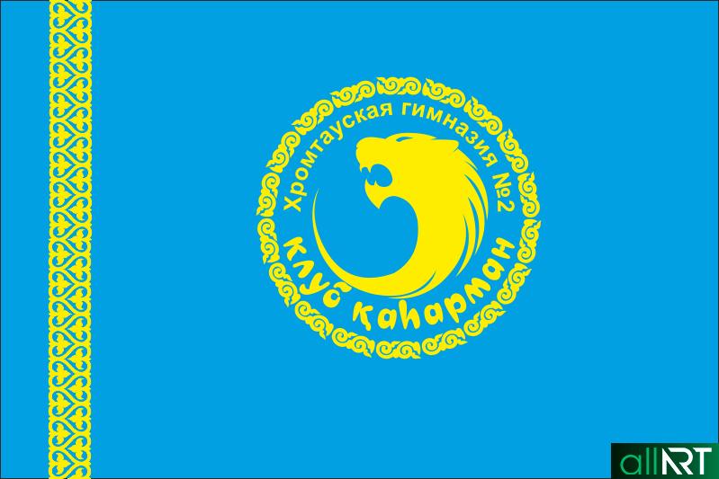 Флаг хромтауская гимназия №2 [CDR]