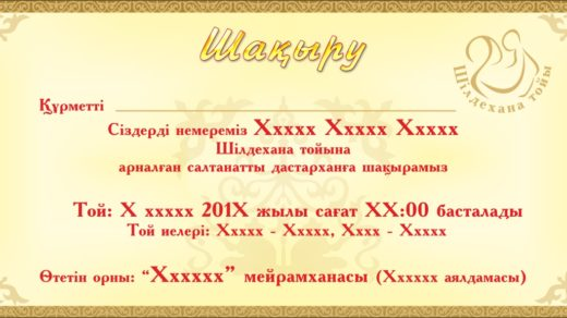 Пригласительная на казахском, Шакыру, той [CDR]
