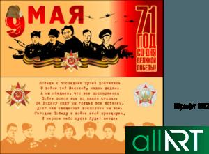Плакаты стенды на 1,7,9 мая в векторе [CDR]
