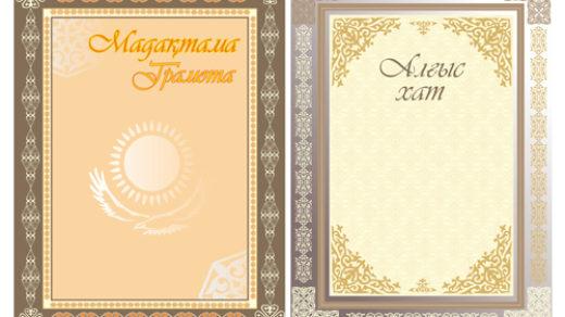 Грамота на казахском, грамоты для Казахстана [CDR]