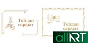 Пригласительные на свадьбу на казахском, на казахскую свадьбу, тойга шакыру [PSD]