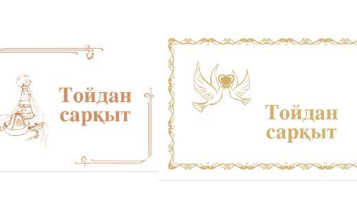 Тойдан саркыт открытка, открытка попрашайка [CDR]