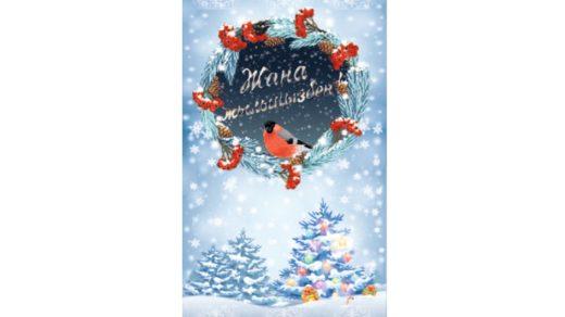 Новогодняя открытка со снегирями с казахскими орнаментами в векторе [EPS]