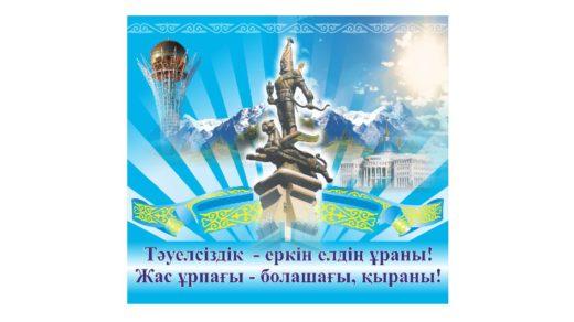 Баннер Тәуелсіздік еркін Елдін Ұраны в векторе, Независимость - девиз свободного народа, а молодое п