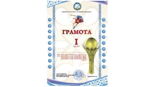 Спортивная грамота для Казахстана РК [CDR]