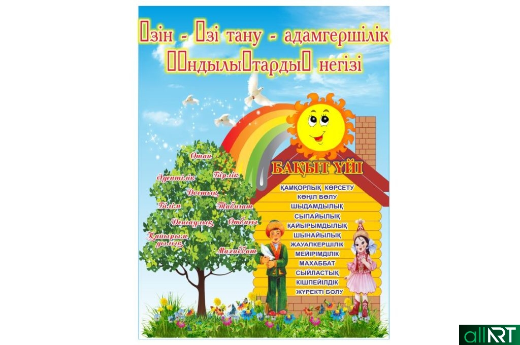 Стенд для детского сада в векторе РК [CDR]