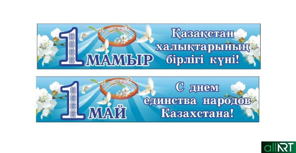 Баннер 1 мая день единства народов [CDR]