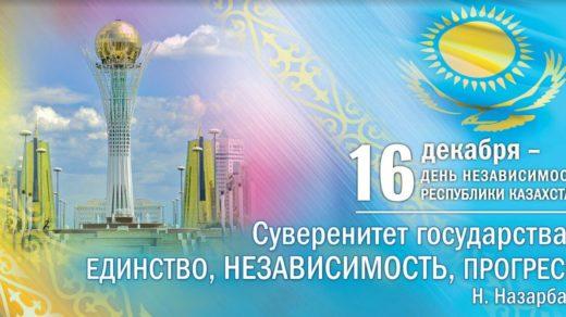 Баннер на День Независимости Казахстана 16 декабря, [TIFF]