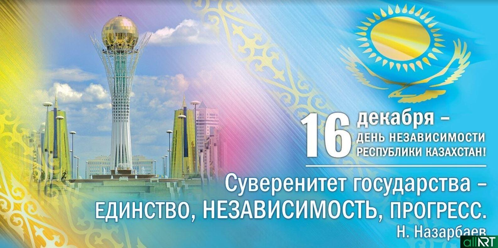 Анимашки, все открытки день независимости казахстана