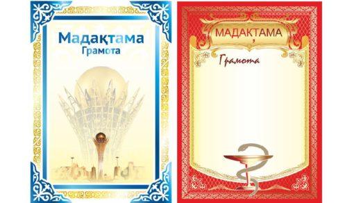 Медицинская грамота, грамота Астана в векторе РК [CDR]