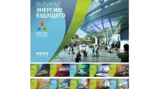 Казахстан 2017 ЭКСПО, EXPO 2017 Kazakhstan Баннер Билборд [CDR]