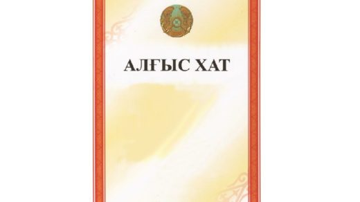 Алгыс хат, грамота для РК 2417x3451 [JPG]