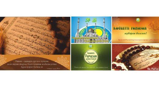 Баннер Рамазан на казахском РК Казахстан [CDR]