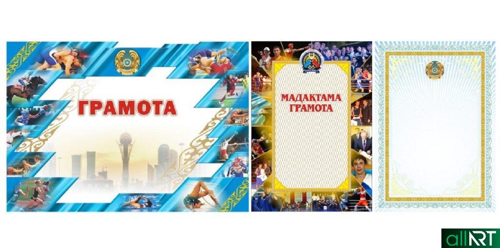 Спортивные грамоты для РК Казахстана в Векторе [CDR]