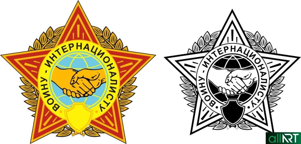 Эмблема Воинов интернационалистов в векторе РК Казахстан [CDR]