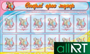 Стенд для Кабинета английского языка на казахском [CDR]