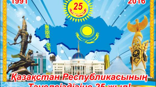 Қазақстан республикасының тәуелсіздігіне 25 жыл, 25 лет Независимости Казахстана [CDR]