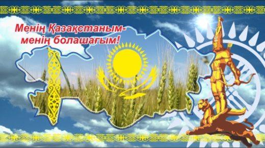 Баннер мой Казахстан, моя страна в векторе [CDR]