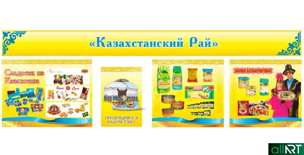 Оформление магазина в казахском стиле с орнаментами [CDR]