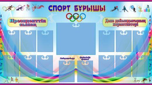 Стенд для спорта РК, спортивный стенд в векторе Казахстан [CDR]