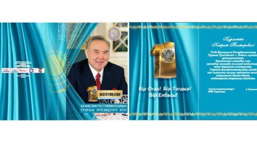 Открытка на 1 декабря, день первого президента РК [CDR]