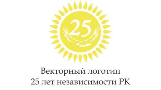 Векторный логотип 28 лет независимости РК [ CDR ]