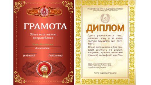 Диплом, Грамота для Казахстана в векторе [CDR]
