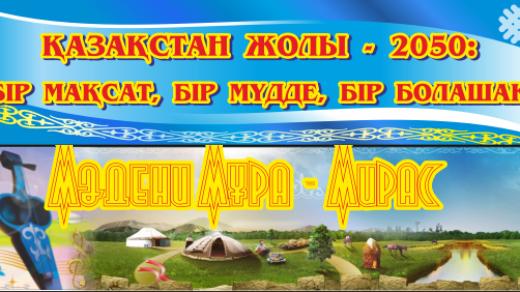 Мадени мура Казахстан 2050 [CDR]