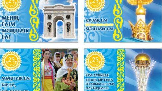Патриотические Баннера Мәңгілік Ел: Мангилик ел Страна Навека Казахстан [CDR]